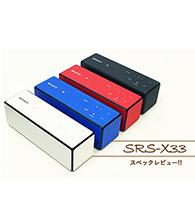 Loa không dây Sony SRS-X33